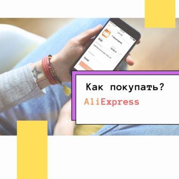 Как покупать на Aliexpress: пошаговая инструкция