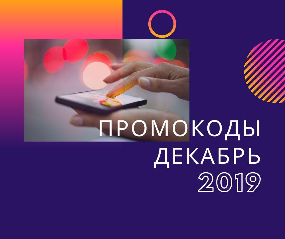 Промокоды АлиЭкспресс Декабрь 2019