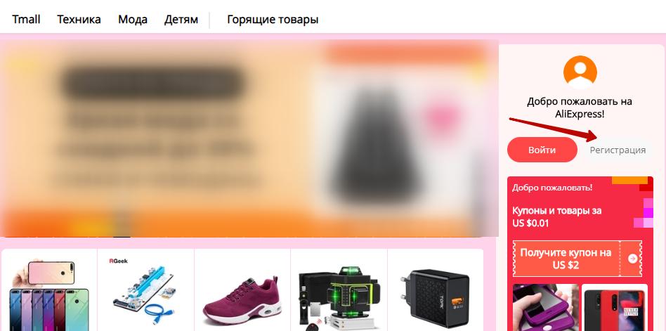 алиэкспресс регистрация бесплатно на русском