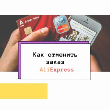 Как отменить заказ на AliExpress?