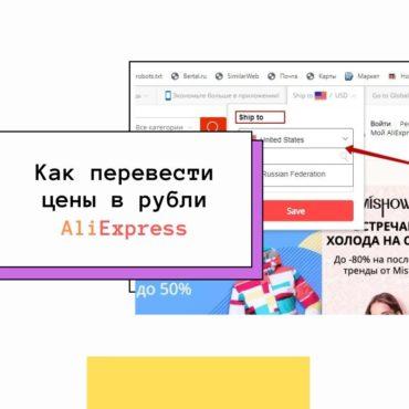 Как на AliExpress перевести цены в рубли?