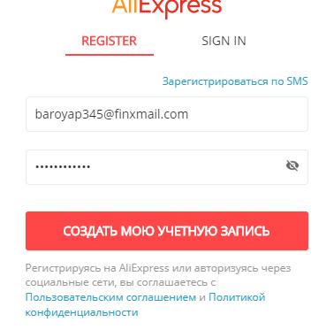регистрация на али по почте
