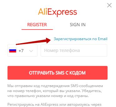 зарегистрироваться по email на алиэкспресс