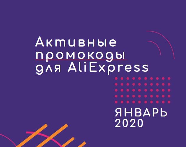 Промокоды для АлиЭкспресс на январь 2020