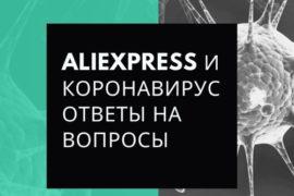 алиэкспресс и коронавирус