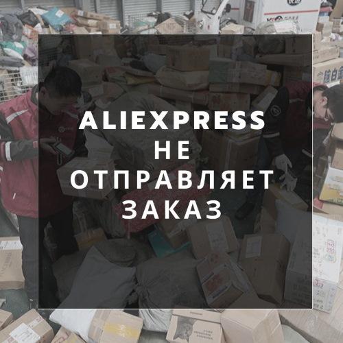 алиэкспресс не отправляет заказ