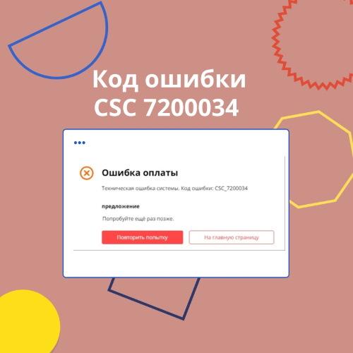 код ошибки CSC 7200034