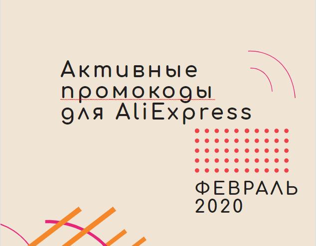 Промокоды АлиЭкспресс на февраль 2020