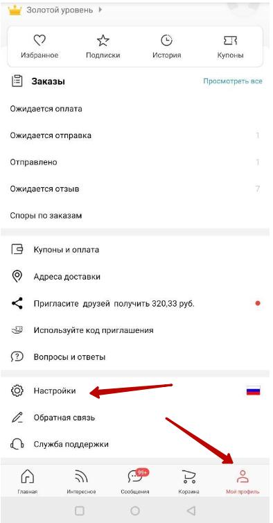 заполнение адреса в мобильном приложении алиэкспресс
