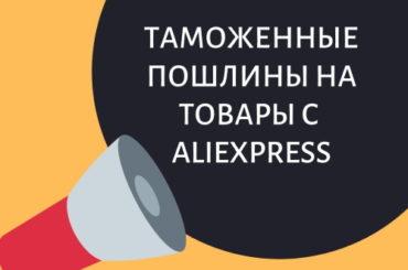 таможенные пошлины на алиэкспресс