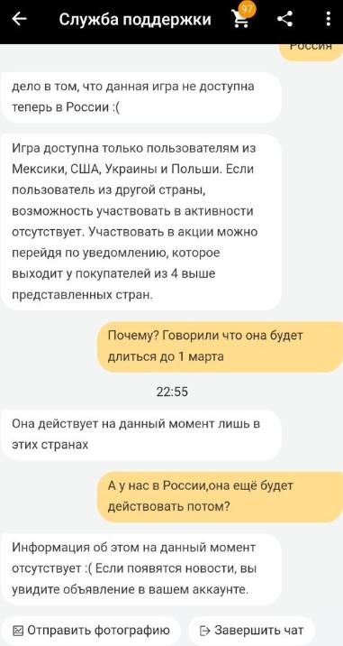 игра купон по дружбе недоступна в россии