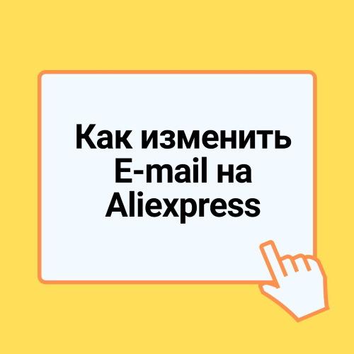 Как изменить адрес электронной почты на AliExpress