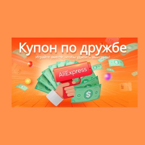Купон по дружбе — новая игра на AliExpress