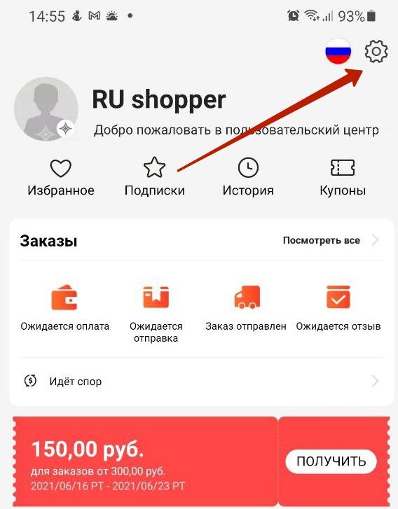 сменить почту  в мобильном приложении алиэкспресс
