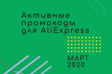 активные купоны и промокоды алиэкспресс март 2020