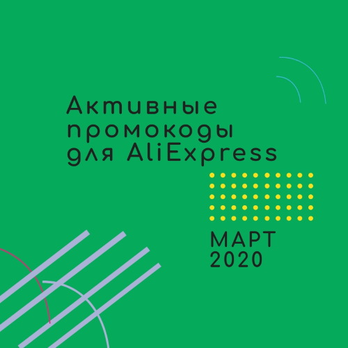 Активные промокоды АлиЭксперсс март 2020