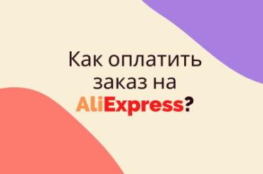 как оплатить заказ на алиэкспресс