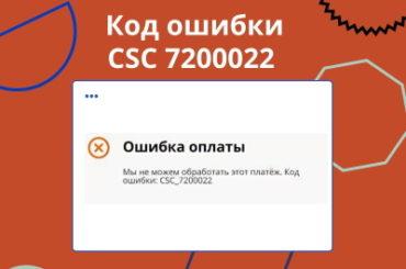 код ошибки csc 7200022 на алиэкспресс