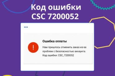 код ошибки CSC 7200052 на Алиэкспресс.
