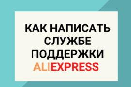 написать службе поддержки алиэкспресс