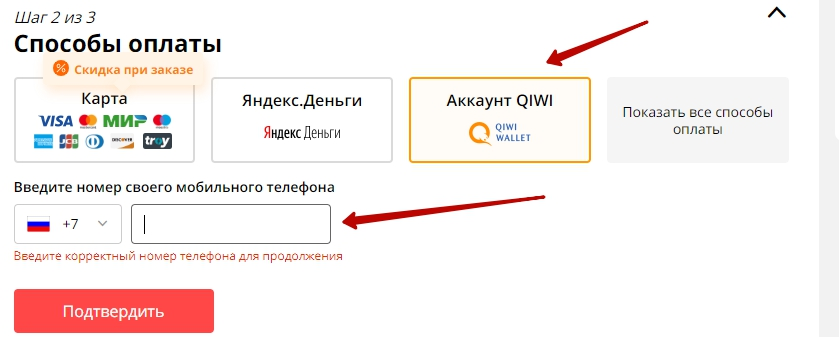 Оплата на Алиэкспресс через Qiwi
