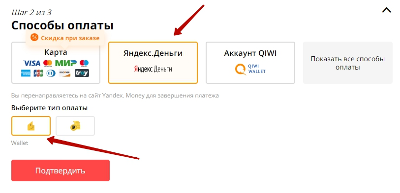 Оплата на Алиэкспресс через Яндекс Деньги