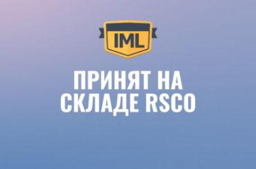 принят на склад rsco