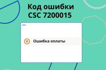 CSC 7200015