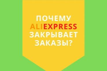 aliexpress заказ закрыт