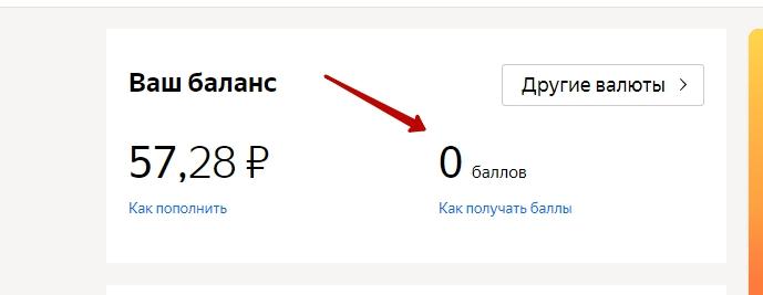 Как посмотреть количество Яндекс баллов