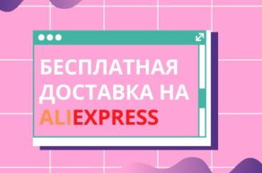 Бесплатная доставка на AliExpress