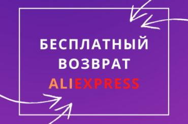 бесплатный возврат на алиэкспресс
