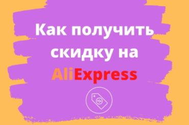 Как получить скидку на Алиэкспресс