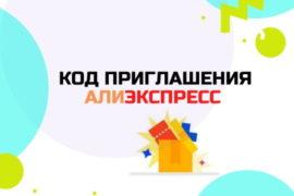 приглашение или код купона на алиэкспресс