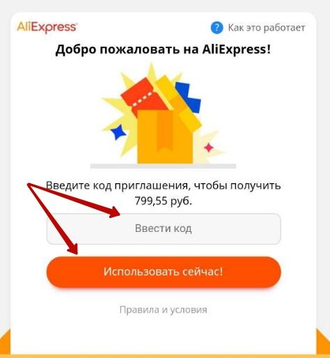 код приглашения алиэкспресс