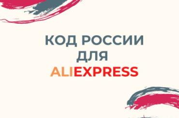 код россии для алиэкспресс
