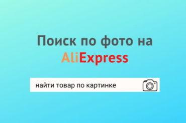 Как найти товар по фото на Алиэкспресс