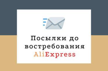посылки алиэкспресс до востребования