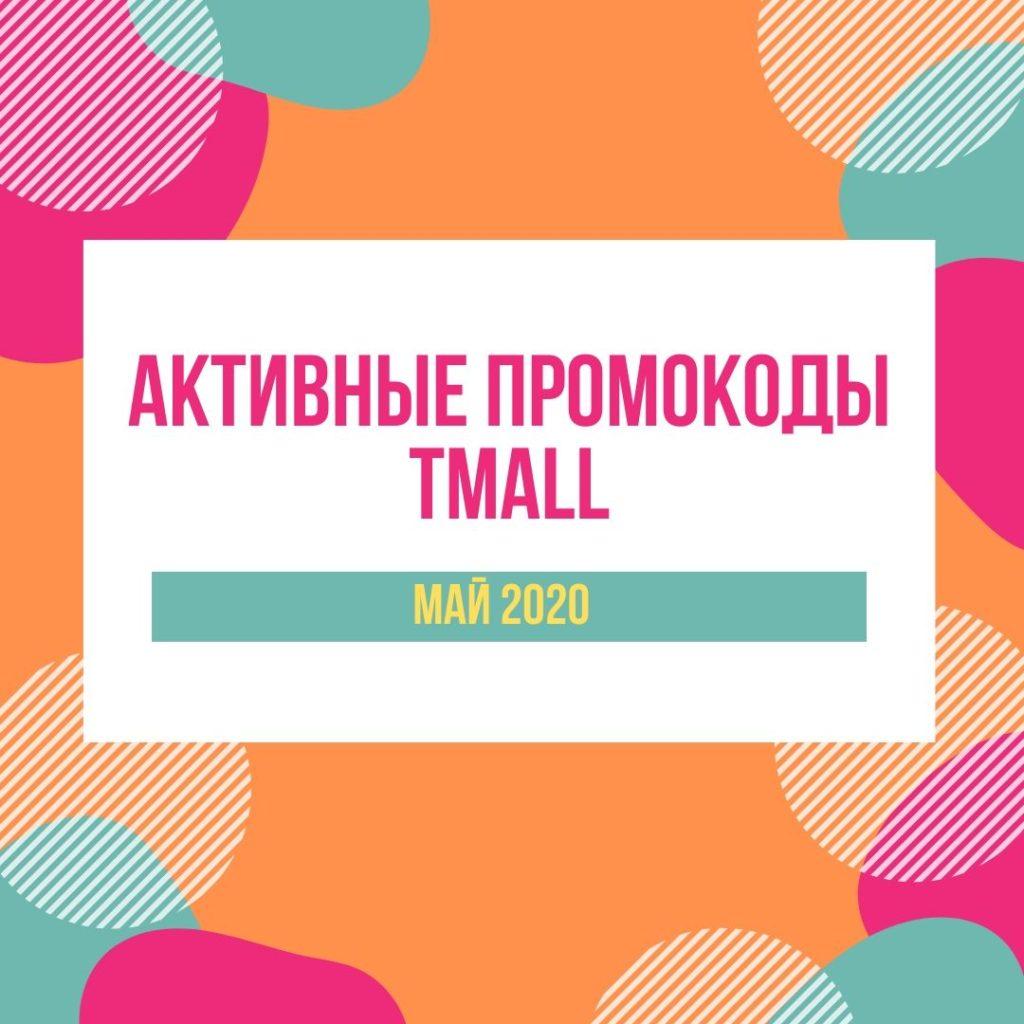 Промокоды и купоны для Tmall Май 2020