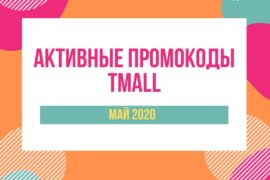 промокод тмолл май 2020