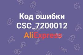 CSC_7200012