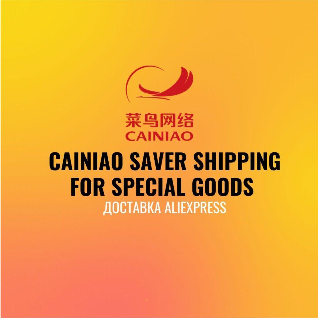 Cainiao Saver Shipping for Special Goods