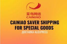 Cainiao Saver Shipping for Special Goods