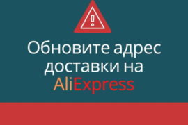 Обновите адрес доставки Алиэкспресс