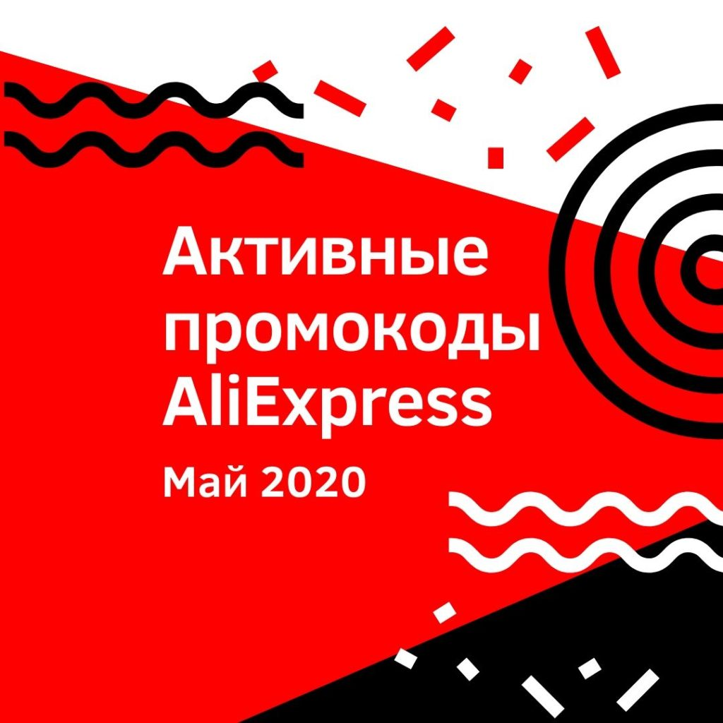 Активные промокоды АлиЭксперсс Май 2020