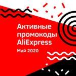 промокод алиэкспресс май 2020