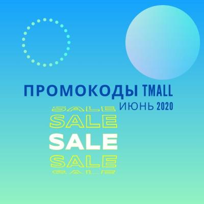 Промокоды и купоны для Tmall Июнь 2020