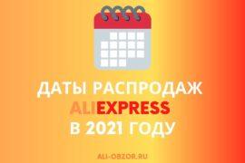 распродажи алиэкспресс 2021