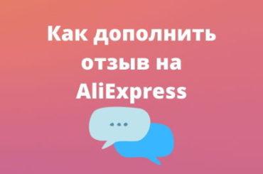 как дополнить отзыв на алиэкспресс