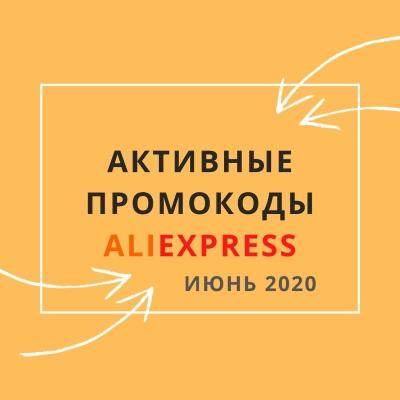 Активные промокоды Алиэкспресс Июнь 2020